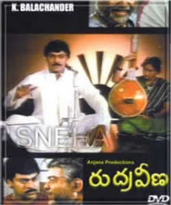 Watch RudraVeena Telugu Movie Online