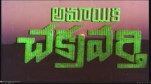 Amayaka Chakravarthy Movie Online