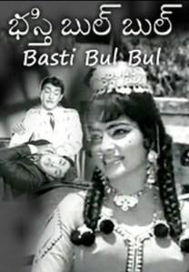 Basti Bul Bul Movie Online