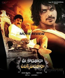 Uu Kodathara Ulikki Padathara Movie Online