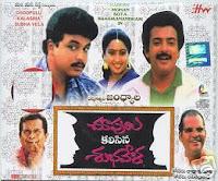 Chupulu Kalasina Shubhavela Movie Online