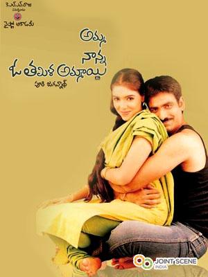 tamil ammayi movie online watch amma nanna o tamil ammayi movie
