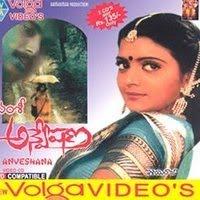 Anveshana Movie Online