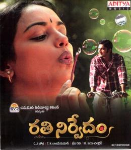 Rathinirvedam Telugu Movie Online
